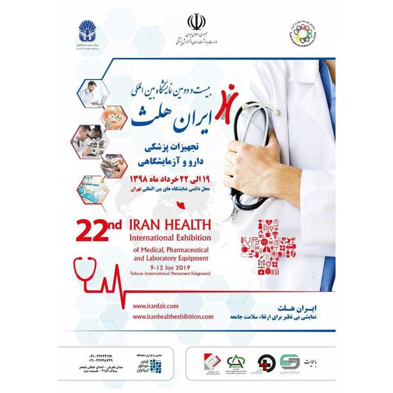 حضور الهام طب در نمایشگاه بین المللی ایران هلث ۹۸